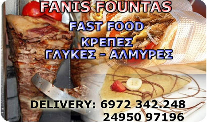 fast food fountas
